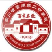 富顺第二中学