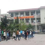 乐山辉山中学