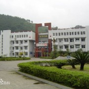 珙县第一高级中学