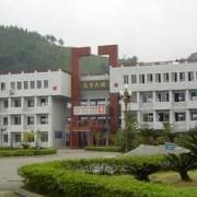 四川珙县中学