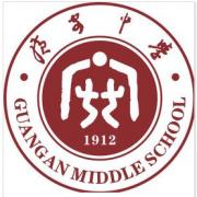 广安第一中学