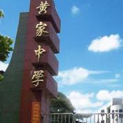 隆昌黄家中学