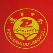 四川省蓬安中学