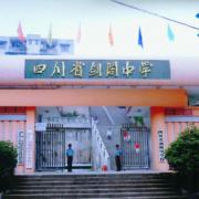 四川剑阁中学