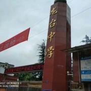 安岳龙台中学