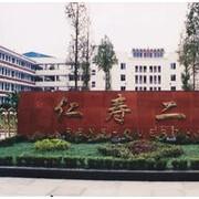 四川省仁寿县第二中学