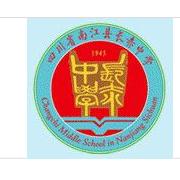 南江长赤中学