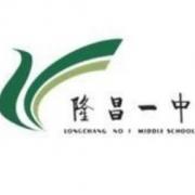 隆昌第一中学