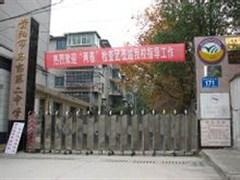 贵阳市乌当区第二中学
