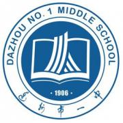 达州第一中学