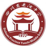 四川岳池中学