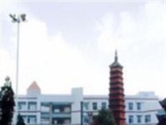 四川省绵竹中学
