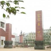 四川宜宾县第一中学