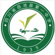 四川岳池第一中学