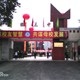 富顺县第三中学