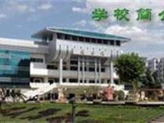 攀枝花市第三高级中学
