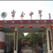 四川省乐至中学