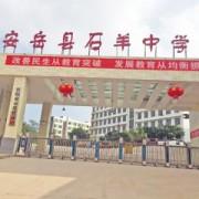 安岳县石羊中学