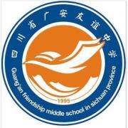 四川广安友谊中学