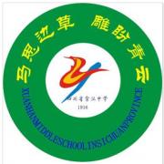 四川省宣汉中学