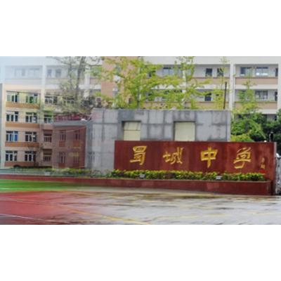 崇州蜀城中学