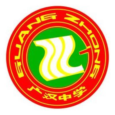 四川省广汉中学