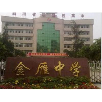 四川省广汉市金雁中学