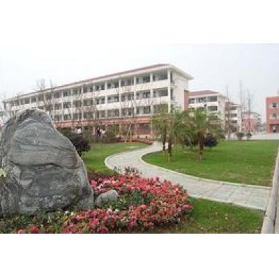 四川省邛崃市第一中学